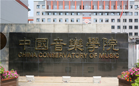 臺灣音樂教師可直接在福州申請中國音樂學院的教師水準等級認證.jpg