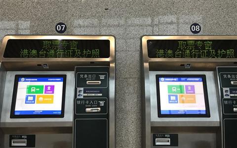 安徽省馬鞍山市臺胞可自助購取火車票了!