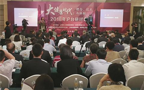 2018年滬臺研討會今日在上海舉行.jpg