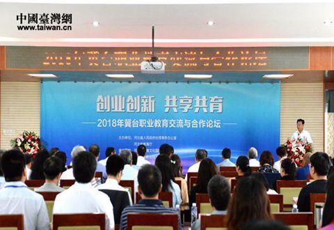 兩岸教育專家:冀臺職業教育合作前景廣闊
