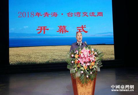 青海臺灣交流周活動於7月13日在西寧開幕