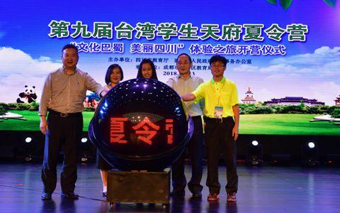 第九屆臺灣學生天府夏令營在成都開營