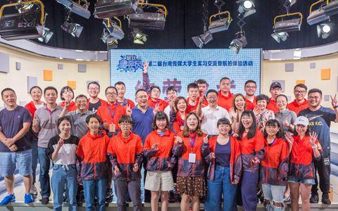 第二屆臺灣傳媒大學生實習交流暨航拍體驗活動順利結營