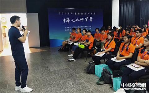 2018年暑期臺灣大學生中華文化研習營在鞍山開營
