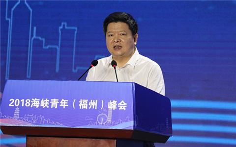 龍明彪在第六屆海峽青年節海峽青年(福州)峰會上致辭