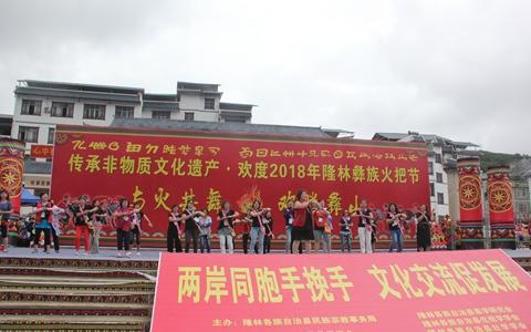 臺灣少數民族參訪團參加彝族火把節