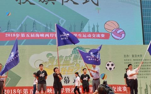 千名兩岸暨港澳地區大學生運動員上海聚賽