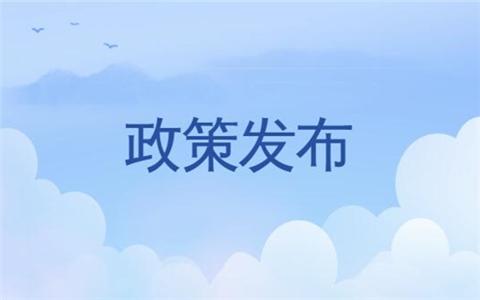 【31條在濰坊】濰坊市出臺惠臺80條措施