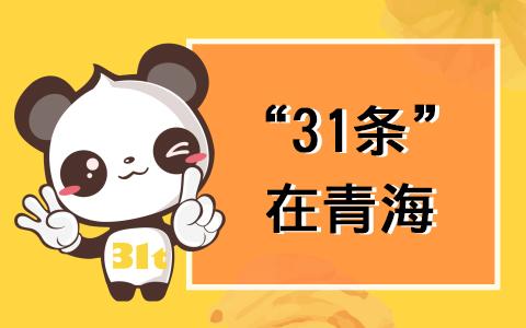 【31條在青海】青海省臺辦赴玉樹慰問臺灣義診醫師團