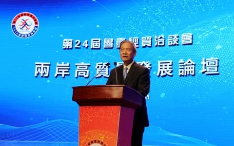 張志軍會長在第二十四屆魯臺經貿洽談會開幕式上的致辭.jpg