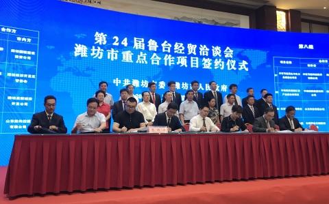 第24屆魯臺會濰坊市簽約重點項目38個總投資263.69億元.jpg