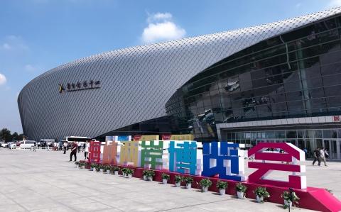 海峽兩岸博覽會再次亮相濰坊 打造臺灣風情嘉年華-附件圖.jpg