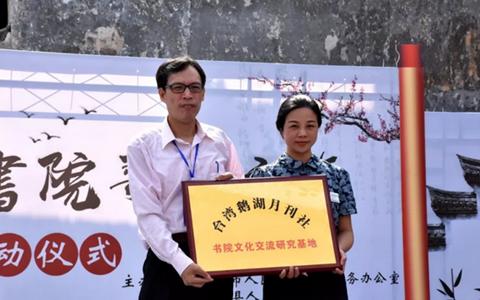 """兩岸朱子文化交流活動——""""鵝湖書院尋根之旅""""在江西鉛山順利開展"""