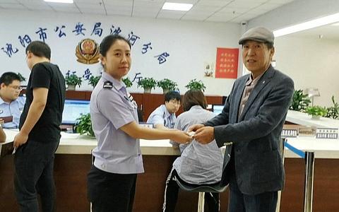 瀋陽發放首批臺灣居民居住證