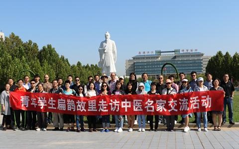 臺灣學生走訪扁鵲故里 訪文化聽教誨
