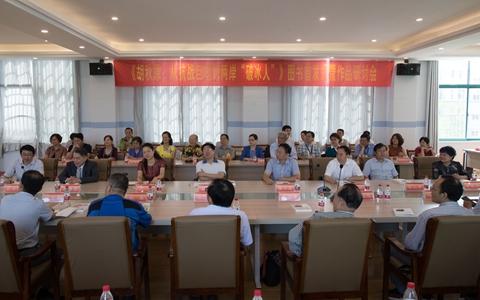 黃陂籍文化名人胡秋原傳記作品首發式暨研討會在漢舉行