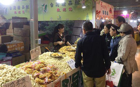臺灣商品暢銷名優農産品交易會