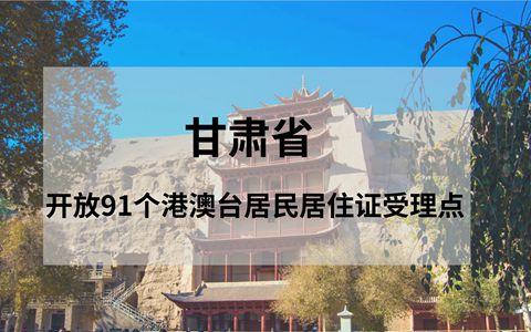 甘肅省開放91個受理點接受港澳臺居民申請居住證