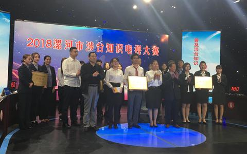 河南省漯河市舉辦涉臺知識電視大賽