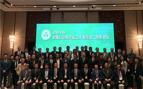 全國臺企聯農業工作委員會二週年會議在青島舉辦