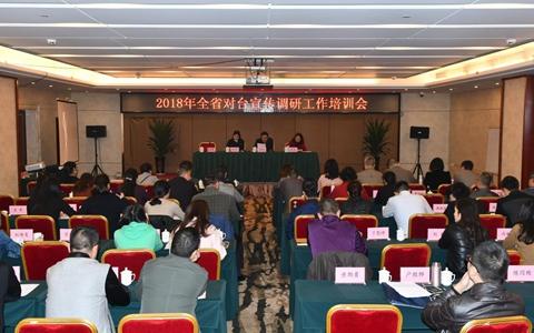 2018四川省對臺宣傳調研工作培訓會在宜賓市召開