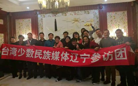 臺灣少數民族媒體遼寧採訪團來葫蘆島新聞交流參訪