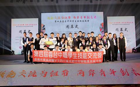 第四屆蓉臺中職學生技能交流營在成都舉行
