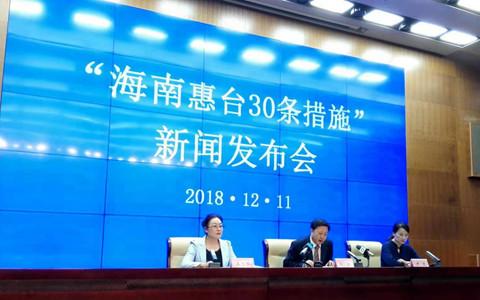 【31條在海南】海南出臺惠臺30條措施 促進瓊臺經濟文化交流合作