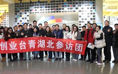 臺灣創業青年到武漢市黃陂區卓爾青年匯參訪