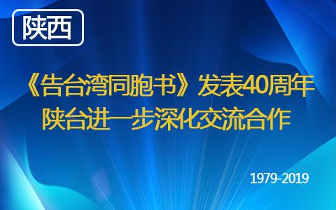 《告臺灣同胞書》發表40週年紀念會 陜臺進一步深化交流合作
