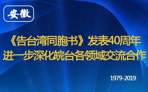 《告臺灣同胞書》發表40週年 進一步深化皖臺各領域交流合作