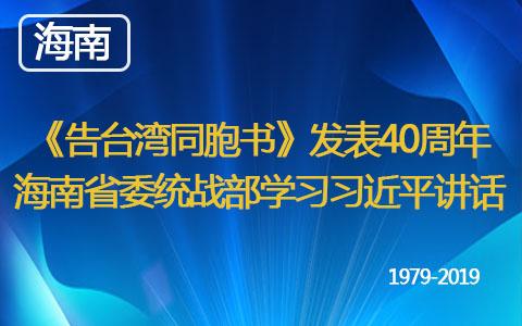 《告臺灣同胞書》發表40週年 海南省委統戰部學習習近平講話