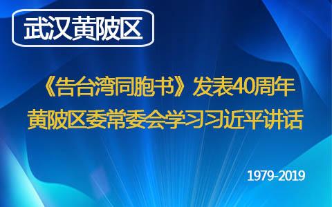 《告臺灣同胞書》發表40週年  武漢市黃陂區委常委會學習習近平講話