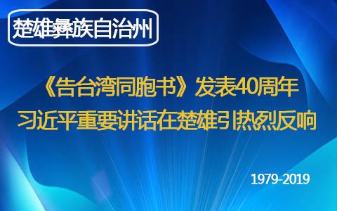 《告臺灣同胞書》發表40週年 習近平重要講話在雲南楚雄州引熱烈反響