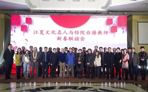 共促兩岸文化交流 江夏文化名人與臺籍教師新春聯誼會在武漢舉行