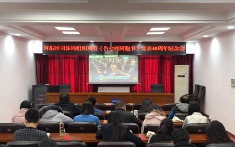 天津市河東區各界集中收看《告臺灣同胞書》發表四十週年紀念會