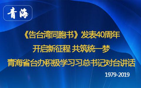 開啟新征程 共築統一夢——青海省臺辦積極學習習總書記對臺講話