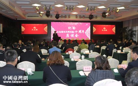江蘇太倉港對臺直航十週年 助力兩岸融合發展