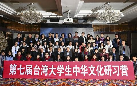 第七屆臺灣大學生中華文化研習營在沈開營