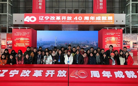 瀋陽市臺辦組織臺灣大學生參觀遼寧改革開放40週年成就展