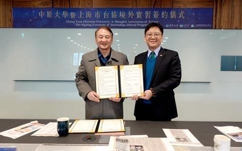 上海市臺協與臺灣中原大學簽署實習合作協議備忘錄