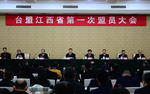 臺盟江西省第一次盟員大會在南昌隆重召開