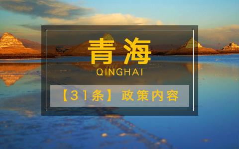【31條在青海】《青海省貫徹〈關於促進兩岸文化交流合作的若干措施〉實施意見》全文