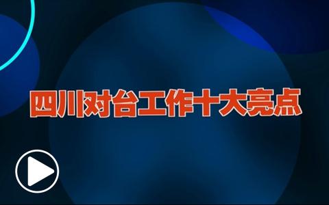 2018年四川對臺工作十大亮點(視頻)