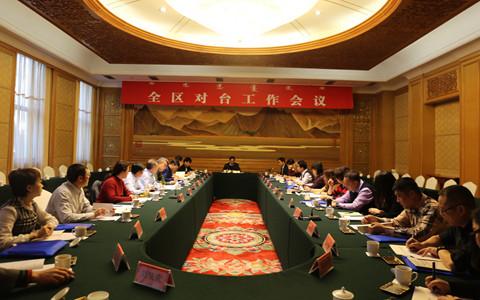 2019年全區對臺工作會議在呼和浩特召開