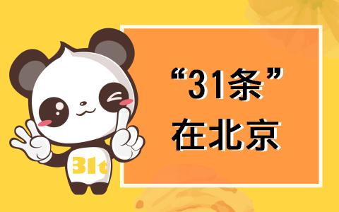 """【31條在北京】""""北京55條""""細則解讀又來啦!"""