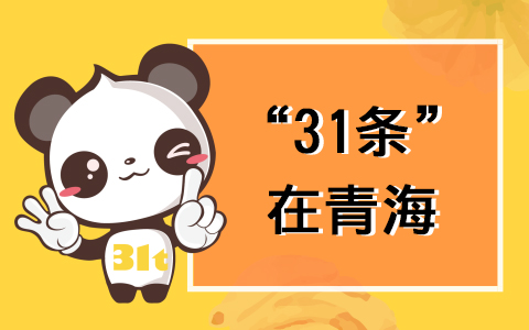 【31條在青海】臺胞考取大陸駕駛證 讚嘆惠臺政策暖人心
