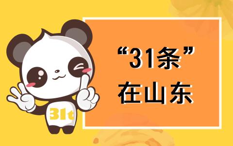 """【31條在山東】""""56條措施""""政策解讀之二十七:省人力資源社會保障廳關於為臺灣青年 提供實習、就業崗位的有關政策規定"""