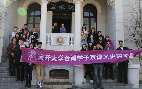 """天津是一座美麗的城市——""""美麗祖國—感知天津""""活動在津舉行"""