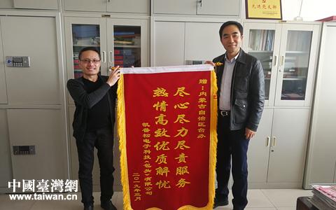 凱普松電子科技(包頭)有限公司總經理林鴻儒(左,臺灣籍)向自治區臺辦贈送錦旗